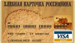 Россиянам раздадут продовольственные карточки в этом году