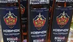 Безопасный «Новичок» производят в Ульяновской области