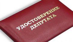 Депутата  мошенника лишили мандата