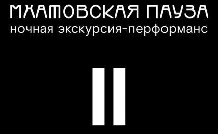 Москвичей ждет ночная «Мхатовская пауза»