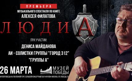 В Москве выйдет музыкальный спектакль о сотрудниках спецподразделения «Альфа» ФСБРФ