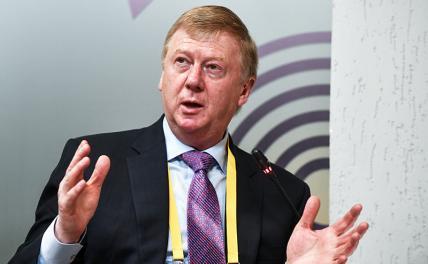 Чубайс прокомментировал слова Зюганова о губительной для России «чубайсятине»