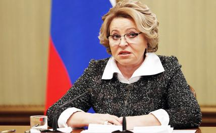 Матвиенко: Апокалипсиса не будет