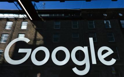 18 квинтильонов рублей: Гугл сойдет с ума от русских
