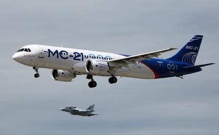 «Русская надежда»: МС-21 вновь угодил в бесполетную зону