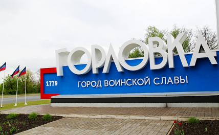 Украина обстреляла из миномётов окраины Донецка и Горловки