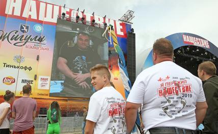 Рок-фестиваль «Нашествие» перебрался на новое место