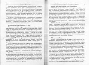 Зачиститли Путин школу от историков-лжецов?