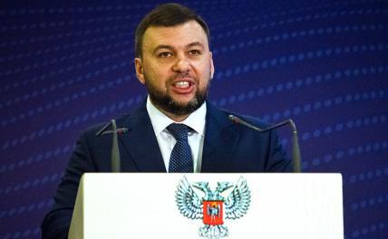 Денис Пушилин: Если откажемся от Минских соглашений, в Донбассе сразу начнется резня