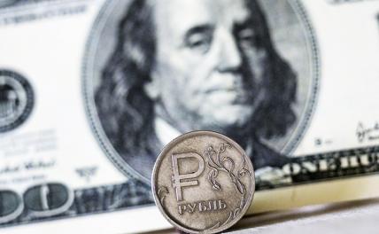 Аналитик рассказал, можетли курс доллара упасть до 50 рублей