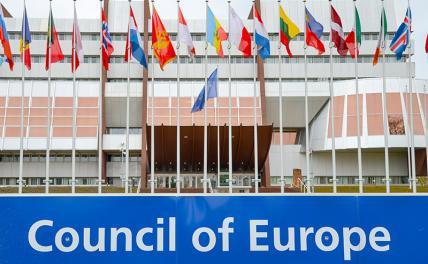Совет Европы решил расшатать Россию, чтобы в итоге утопить
