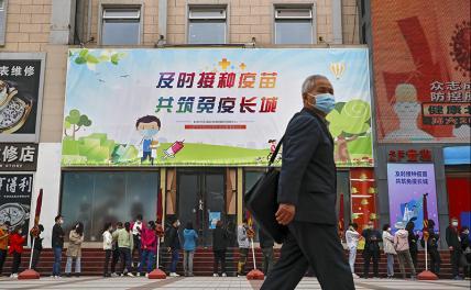 Пекин победит ковид, привив к концу года миллиард человек