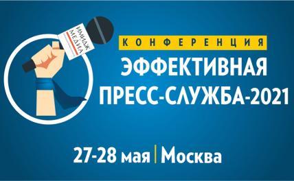 Уже на этой неделе! Стартует очная живая конференция для пиарщиков в Москве!
