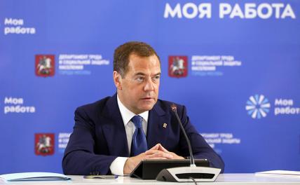 Медведев дал понять министрам: Я для вас был, есть и буду