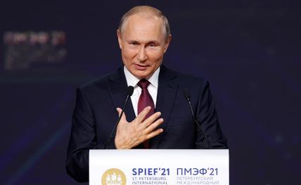 ПМЭФ: О чем умолчал Путин