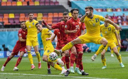 Украина победила Македонию на Евро-2020