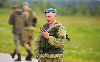 Отставить разговорчики: Армии приказали молчать в трубочку
