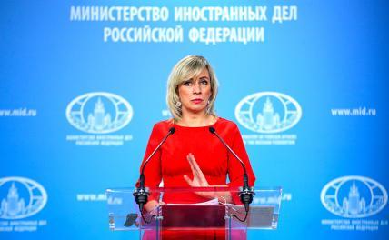 Захарова объяснила, почему Россия даёт паспорта жителям Донбасса