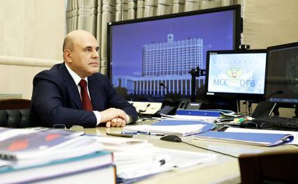 Уже половина россиян недовольна правительством, рейтинг Мишустина тоже падает