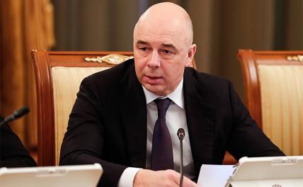 Силуанов готовит Россию к потере миллиардов долларов