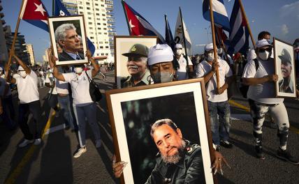 США: «Кубинцы в отличие от русских дурачков не допустят капитализм»