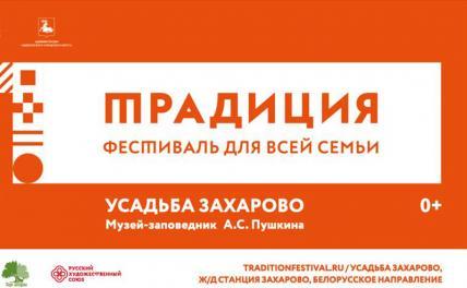 21августа в Усадьбе и парке Захарово состоится литературно-музыкальный фестиваль «Традиция»