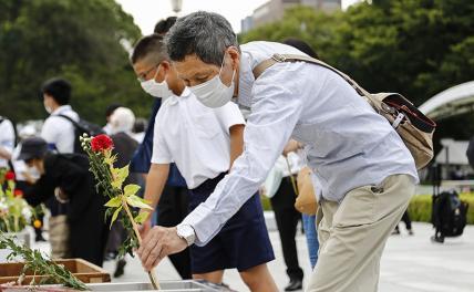 Японцы забыли Хиросиму?