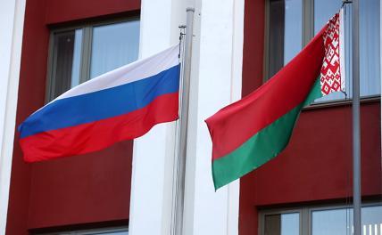Союзного государства с Белоруссией России не видать?