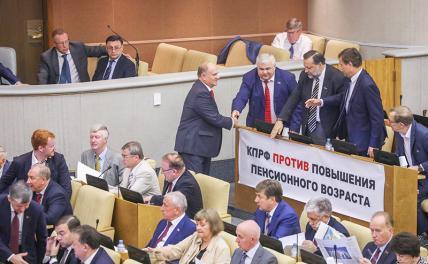 КПРФ внесла закон об отмене людоедской пенсионной реформы