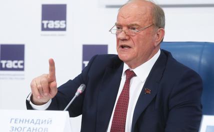 КПРФ: Как нам обустроить ослабевшую Россию