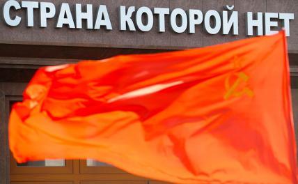 Страх, деньги, интересы «элитки»: СССР-2 имеет шансы на жизнь или нет?