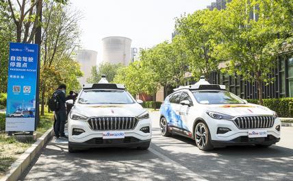 Роботы-такси сделают китайские дороги безопасными - Статьи - Авто - Свободная Пресса