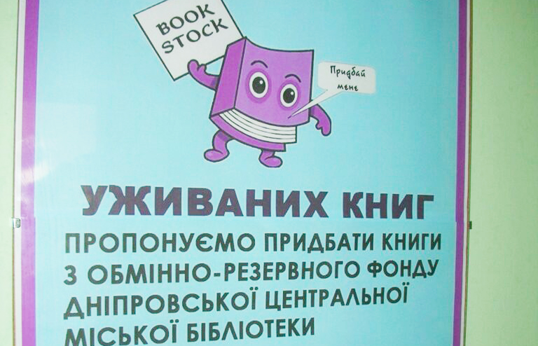 В Днепропетровске ажиотаж на распродаже советских книг