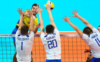 Российские волейболисты лишили украинцев 10 миллионов