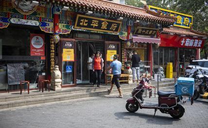 Принцип мироздания: США разорили— Китай восстановит