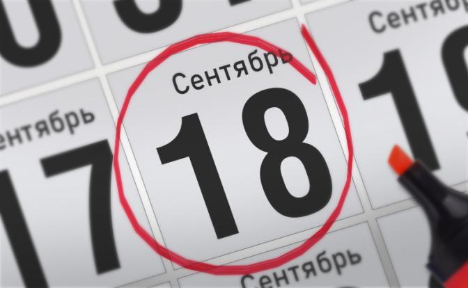 Анонсы главных событий 18 сентября
