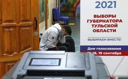 Выборы-2021: Голосование за губернаторов оказалось без интриги
