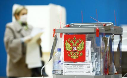 Выборы-2021: ЦИК, Памфилова радуются, а народ злится