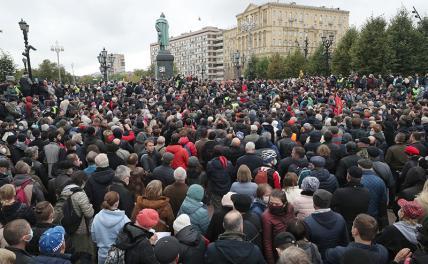На фото: участники несанкционированной акции КПРФ по итогам выборов в Госдуму на Пушкинской площади