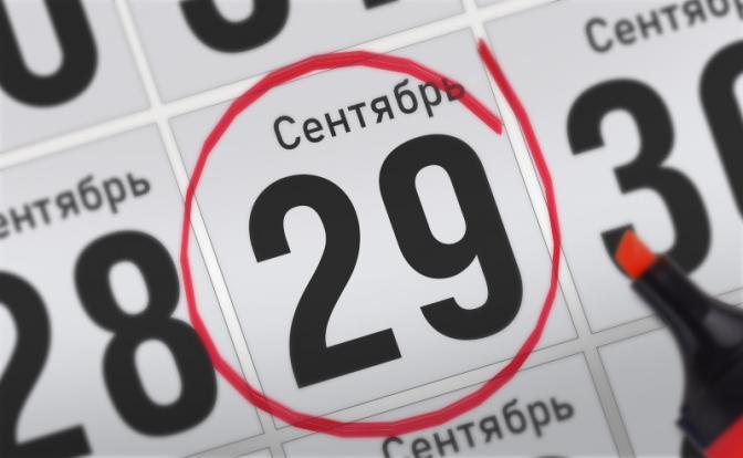 Анонсы главных событий 29 сентября