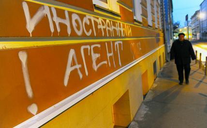 Кремль дрогнул перед иноагентами?