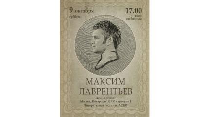 В Доме Ростовых состоится презентация новой книги Максима Лаврентьева