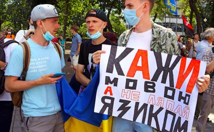 Европа начнет защищать русских на Украине?
