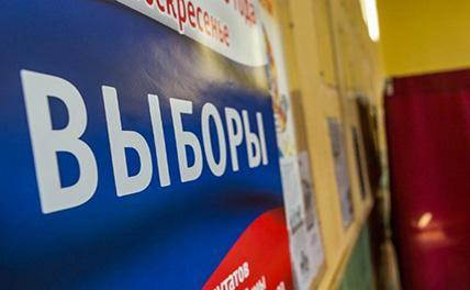 В России стартовала избирательная кампания