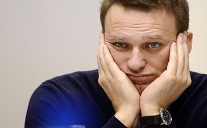 В сети опубликован фильм о серой бухгалтерии Навального