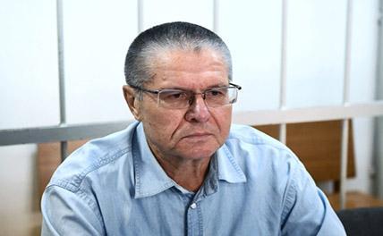 Прокуратура попросила суровый срок для Улюкаева