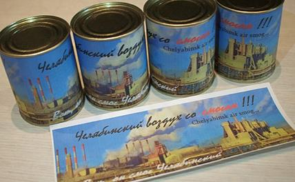В Челябинске начали продавать «воздух со смогом»