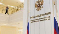 СМИ: Более 40 сенаторов могут покинуть Совфед в сентябре