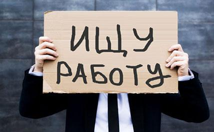 Россиян могут начать увольнять за утрату доверия