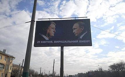 Порошенко заплатит штраф за агитку с Путиным